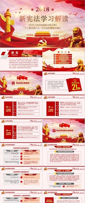 2018年两会新版中华人民共和国宪法修正案解读PPT党员宪法修正课件ppt模板