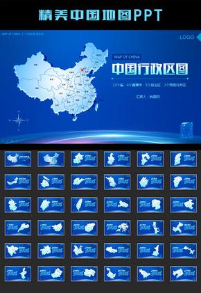新版大气蓝色中国地图PPT模版中国省份行政省地图模板