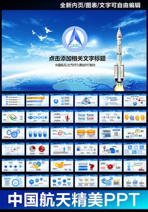 中国航天动态PPT宇航员科技航空 中国航空ppt年终总结ppt模板素材