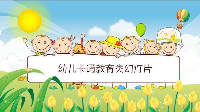 儿童科研培训幼儿早教中心小学学校教育教学卡通ppt