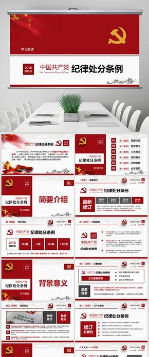2018年新版中国共产党纪律处分条例ppt模板课件党课ppt