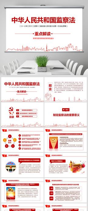 2018新版大气简约风皮纸中华人民共和国监察法党建ppt模板