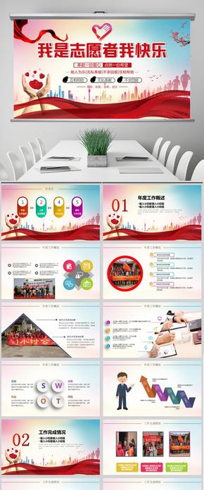 团委共青团社区青年志愿者PPT模板共青团志愿活动ppt课件模板
