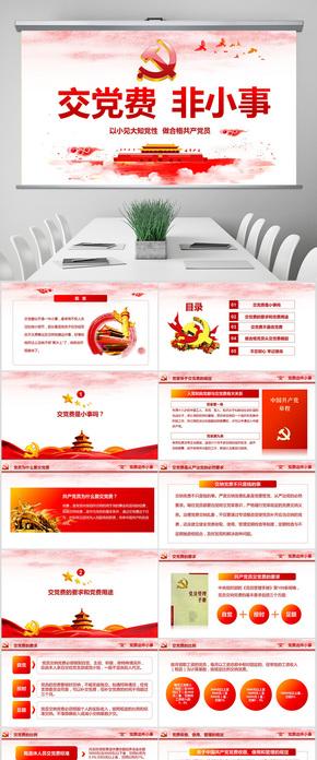 红色大气新版立体党徽完整内容党课交党费PPT模板