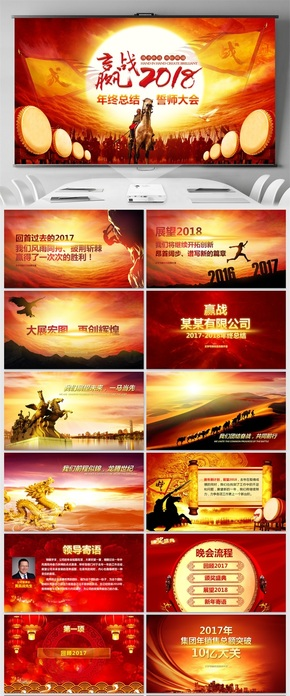 2018中国风赢战新年年终总结誓师大会PPT2018狗年年终总结ppt模板素材