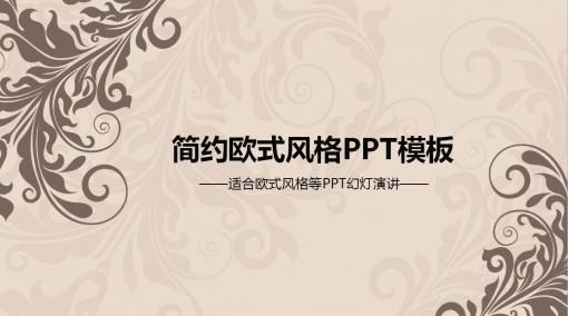 总结计划简历汇报ppt模板 时尚简约欧式风格ppt动态模板含ps图片