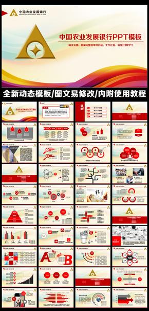2019清新中国农业发展银行工作总结汇报PPT 猪年银行年终总结ppt模板