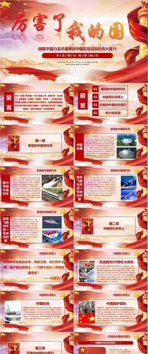 2018中国梦厉害了我的国党政党课政府工作观后感课件讲解ppt模板