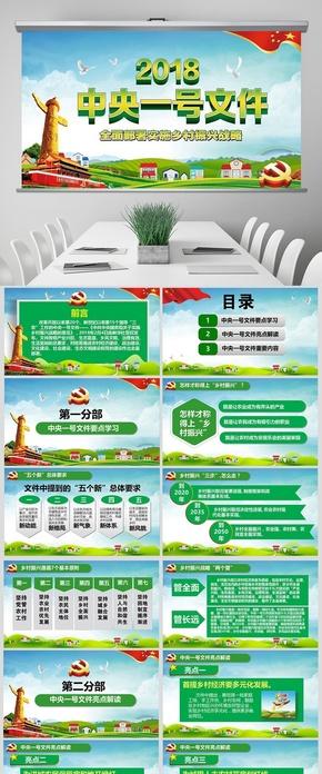 新版学习2018中央一号文件乡村振兴战略解读PPT 习近平三农ppt模板