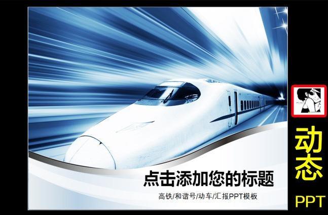 动车高铁火车铁路发展动态幻灯片ppt图表