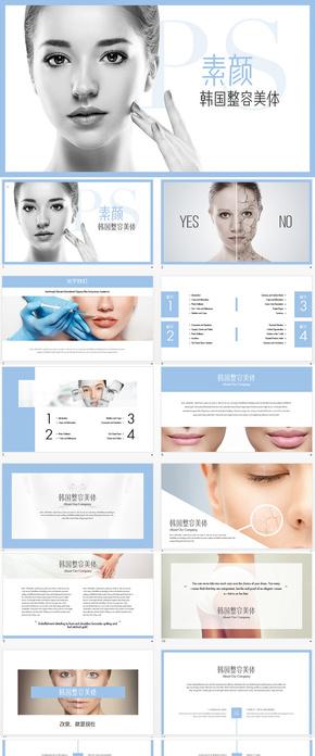 微整形医疗美容机构宣传PPT模板 整形设计ppt美容年终总结ppt模板