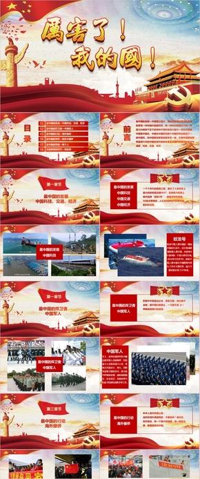 新版红色厉害了我的国观后感新时代中国梦PPT模板 厉害了我的国ppt主题班会