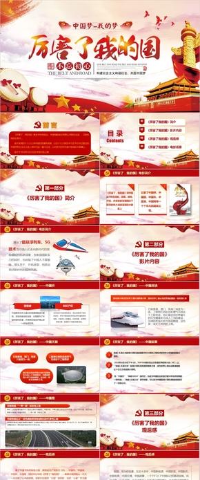 2018年厉害了我的国观后感点赞新时代PPT模板 中国发展中国梦班会主题党建ppt