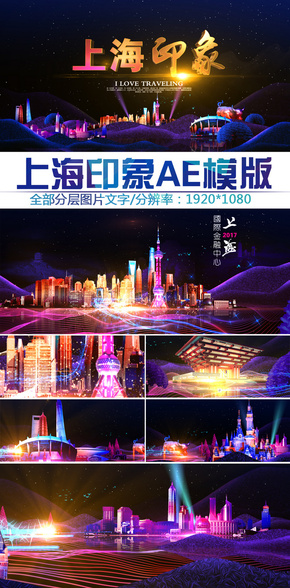 大气上海印象中国风现代绚丽光线AE片头模版 上海旅游城市介绍ae模板