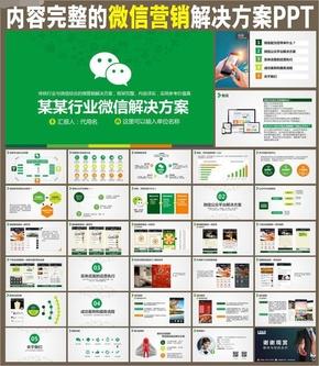 新版微营销行业解决方案企业微信营销互联网PPT微店服务号电子商务动态PPT模板
