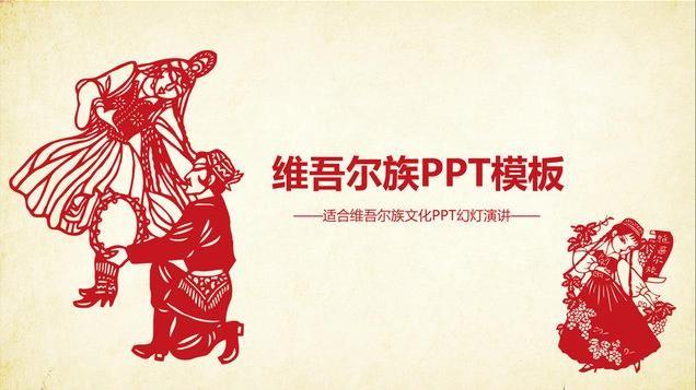 维吾尔族文化娱乐游戏艺术剪纸风格民族风ppt动态模板