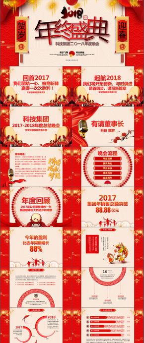 2017-2018年度总结晚会PPT 狗年企业年终总结晚会颁奖表彰流程ppt模板