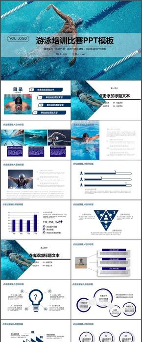 蓝色田径游泳竞技运动比赛动态ppt模板 新版游泳健身课件ppt模板