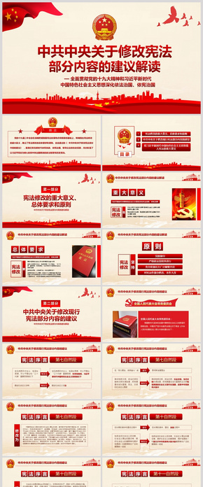 习近平新版修改宪法部分内容的建议解读PPT模板 宪法修正ppt模板课件