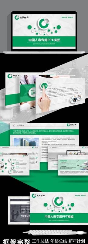 微粒体中国人寿工作报告动态PPT模板2018人寿销售年终总结ppt