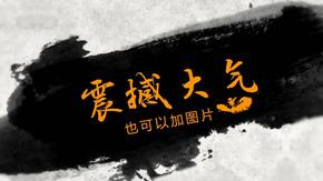 中国风江南风大气水彩AE水墨片头模板震撼AE水墨开场视频素材