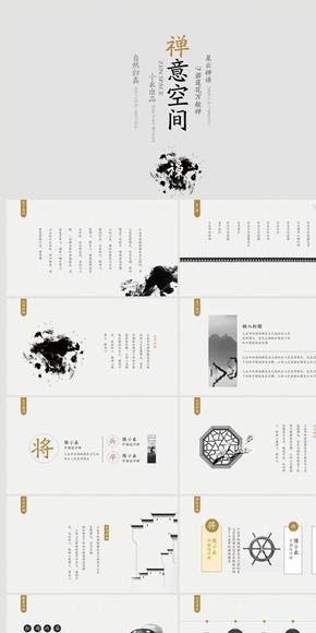 【陈小幺出品】禅意空间中国风素雅简约PPT模板
