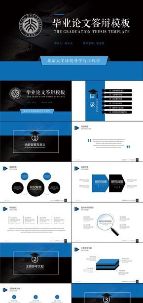 2017蓝色简约毕业论文答辩PPT模板