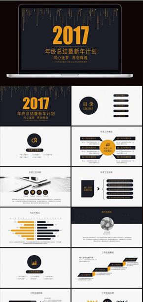 2017黑色流星商务工作计划PPT模板