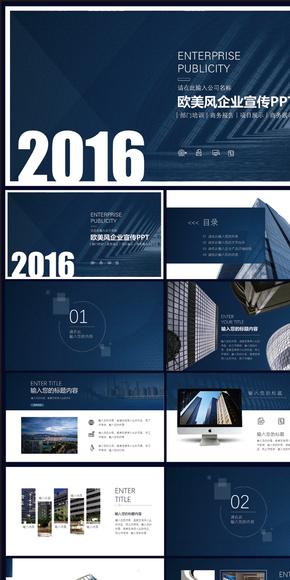 【陈小幺出品】2016年蓝色简约欧美风企业通用PPT