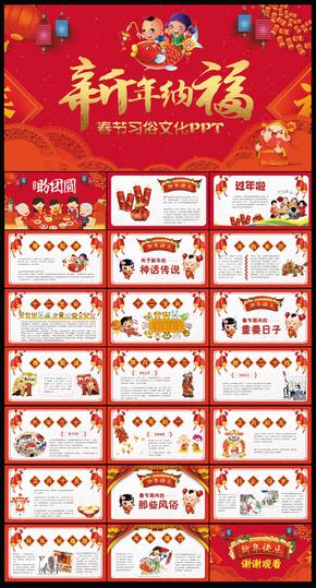儿童新年春节习俗传统文化PPT模板