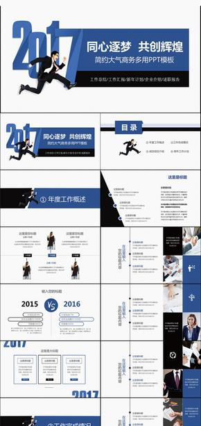 2017创意商务工作总结计划PPT模板