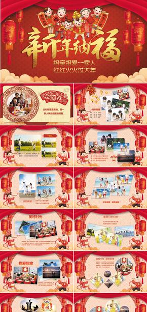 新年红色喜庆家宴家庭聚会PPT家庭相册