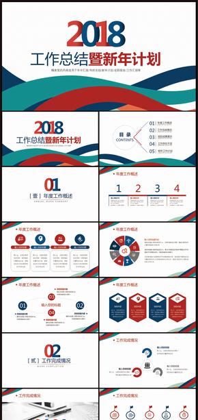 2018年红色商务年终总结新年计划PPT