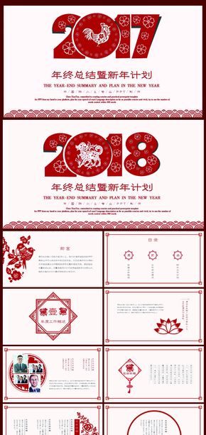 2017鸡年中国风创意剪纸红色年终总结PPT模板
