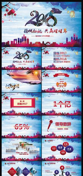 〖陈小幺出品〗赢战2018清新简约水彩年会颁奖典礼PPT模板(内置抽奖转盘)