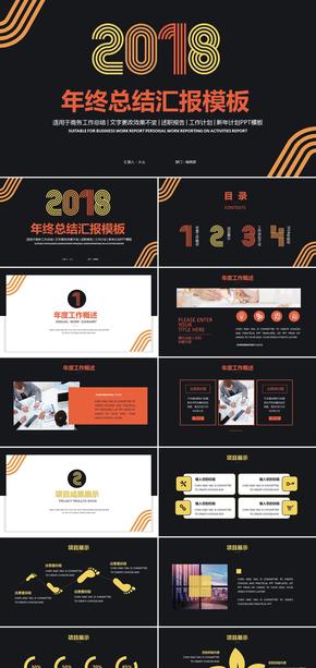 2018创意数字工作总结新年计划PPT模板