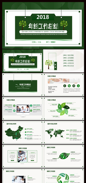 2018清新简约绿色时尚环保工作总结PPT