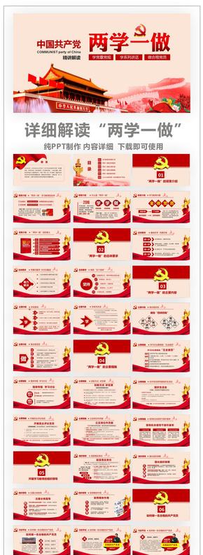 〖陈小幺出品〗红色简约时尚2016两学一做精细解读完整版教育学习PPT模板