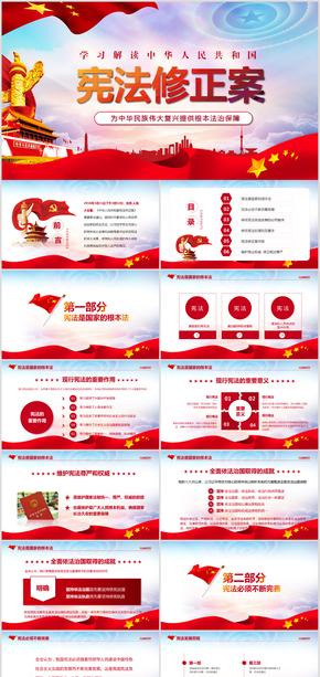 中华人民共和国宪法修改宪法修正案PPT