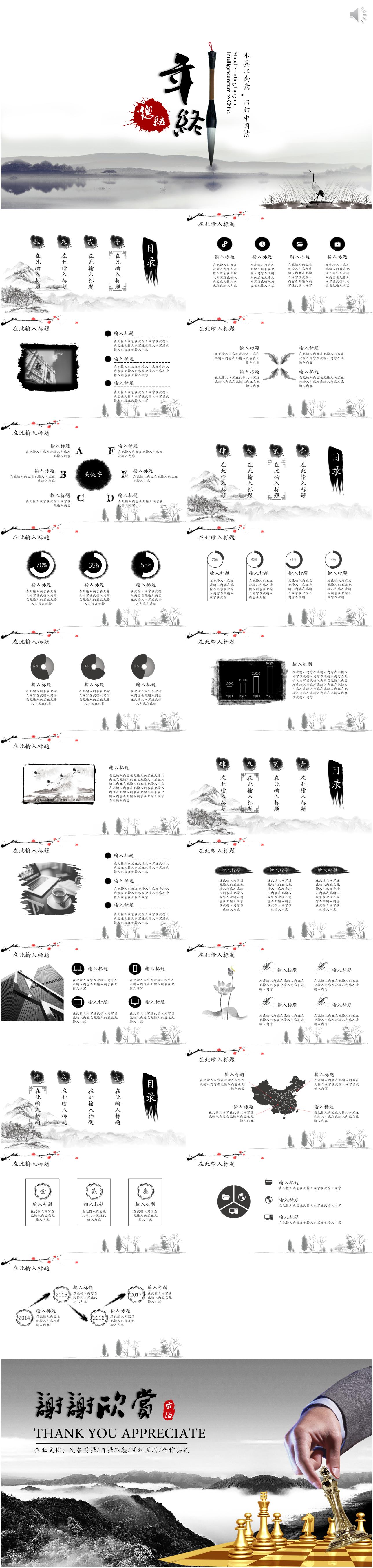 """ppt模板中国风实用水墨风格PPT模板(雷洛制作)+使用"""""""