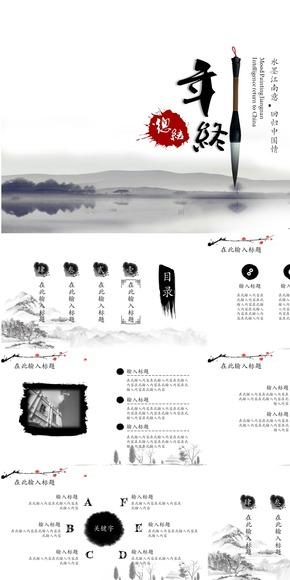 中国风实用水墨风格PPT模板(雷洛制作)+使用教程