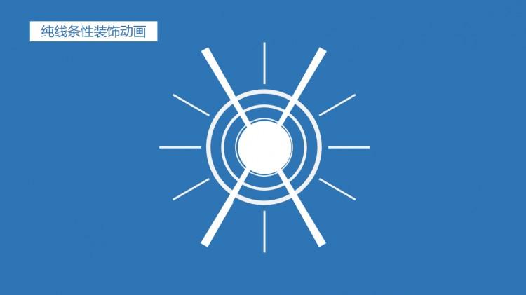 ppt线条色块动画效果图片