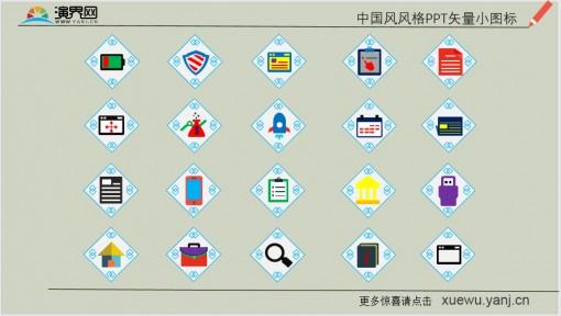 中国风风格矢量ppt小图标