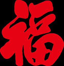 福字字体喜庆海报设计