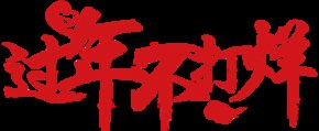 2018狗年春节红色书法字体