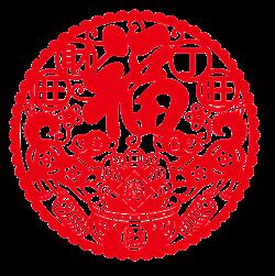 财旺丁旺大红福字