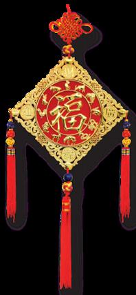 福字 中国结
