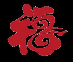红色福字创意活动节日字体