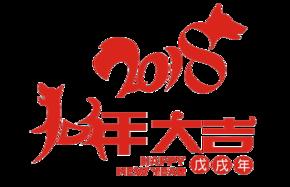 2018新年字体设计狗年