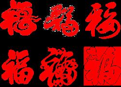 大红喜庆福字